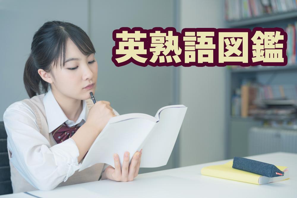 「英熟語図鑑」の使い方を徹底解説!英語を学ぶのに適しているワケとは