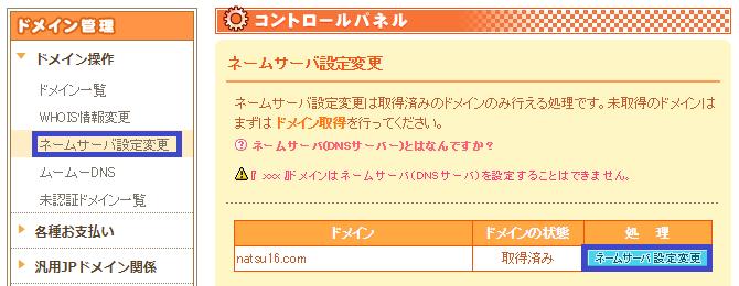 f:id:natsu16family:20190730105729p:plain