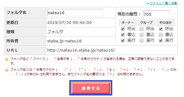 f:id:natsu16family:20190730112701p:plain