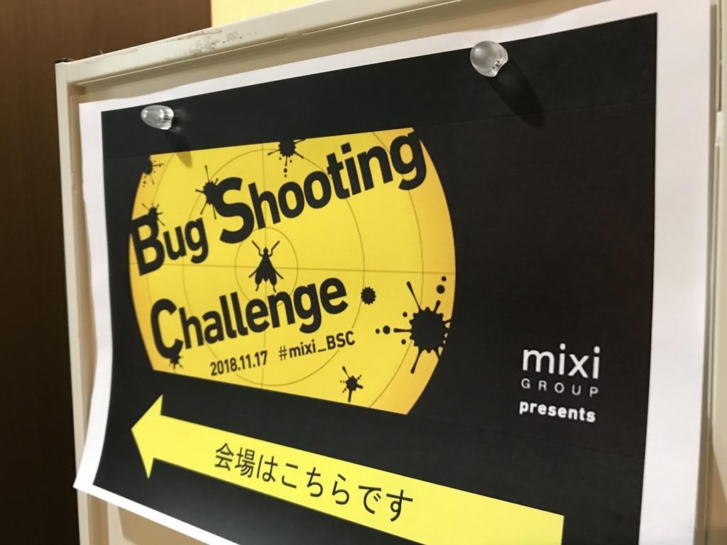 BugShootingChallenge