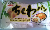 08022904フジパンのちくわパンを2割引の86円で購入.JPG