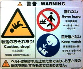080509百貨店トイレにてベビーシートの警告.JPG