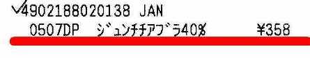 080524ドンキレシート(拡大).JPG