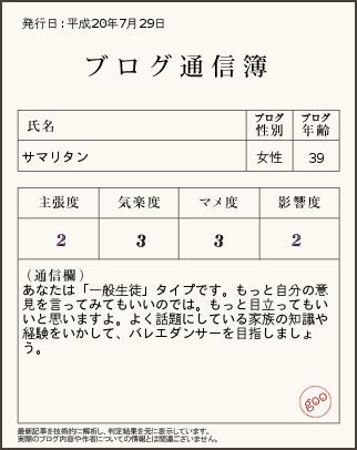 080729ブログ通信簿.png