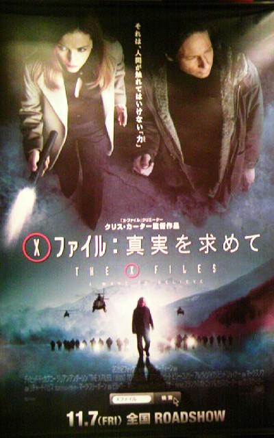 081105Xファイル映画.JPG
