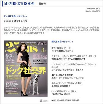 100715『25ans』表紙.JPG