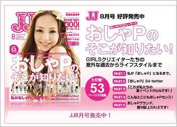 100715『JJ』表紙.JPG