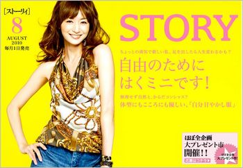 100715『STORY』表紙.JPG