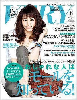 100715『VERY』表紙.JPG