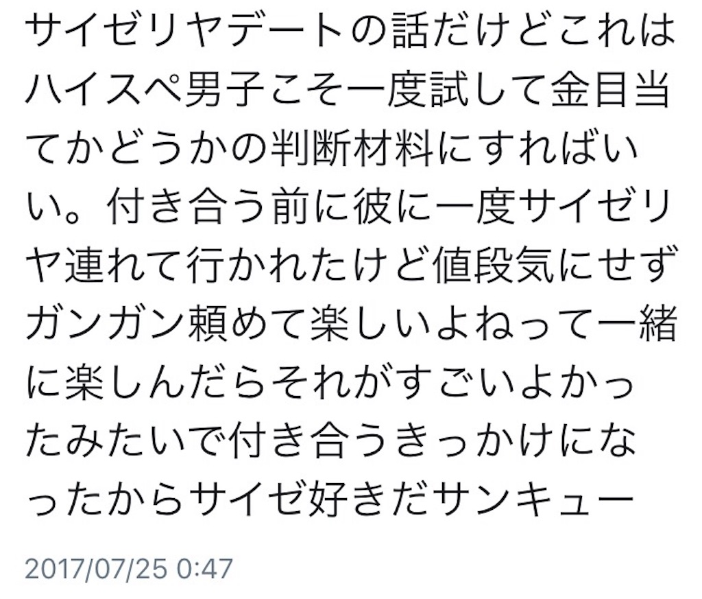 f:id:natsucochi4:20170909145424j:image
