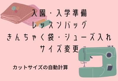 【入学・入園準備】バッグのサイズ変更!