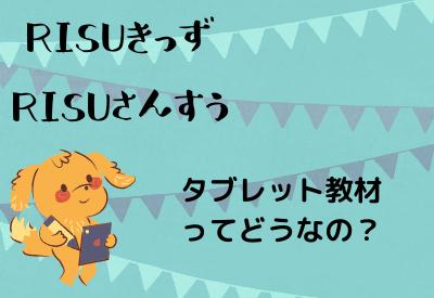 【RISU】タブレット教材どうなの?!