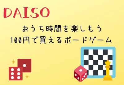 お家時間を楽しもう!!100円ボードゲーム
