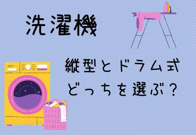 【洗濯機】縦型とドラム式どっちを選ぶ?