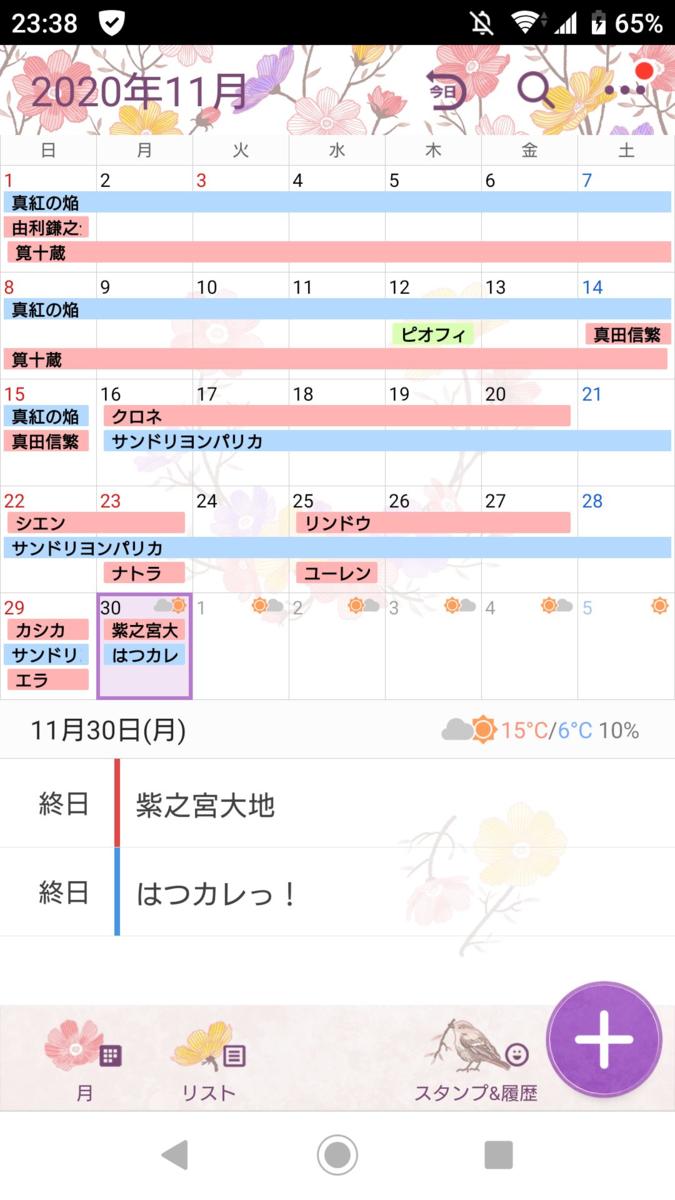 f:id:natsui4989:20201201145932p:plain