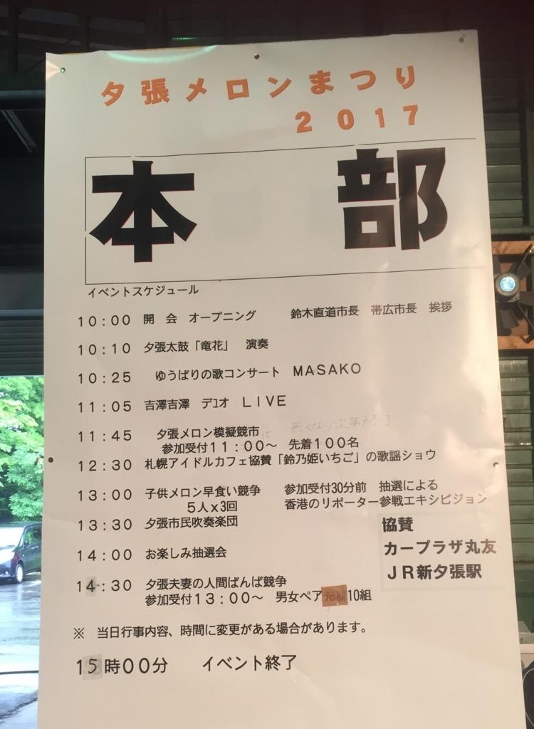 f:id:natsuki-h-29:20170712114410j:plain
