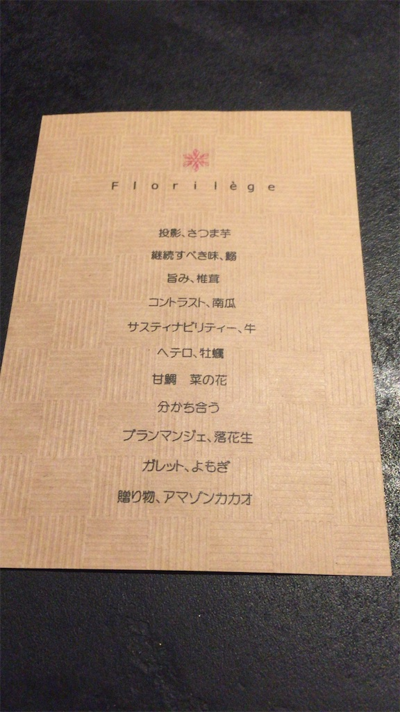 f:id:natsuki-hirata-08:20170228162251j:image
