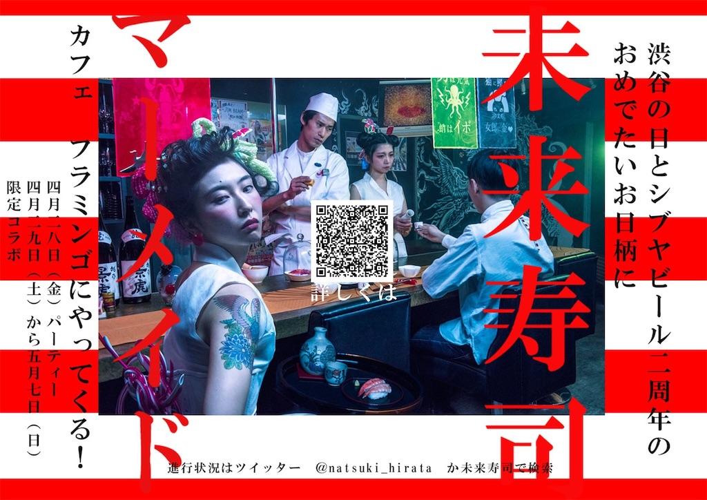f:id:natsuki-hirata-08:20170427151424j:image