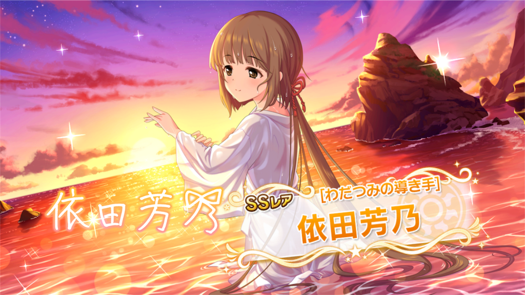 f:id:natsuki-k-940:20170919012704p:plain