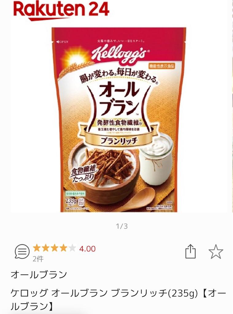 f:id:natsuki_08257ys:20210928075841j:image