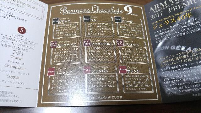 f:id:natsuki_natsu:20170214225933j:image