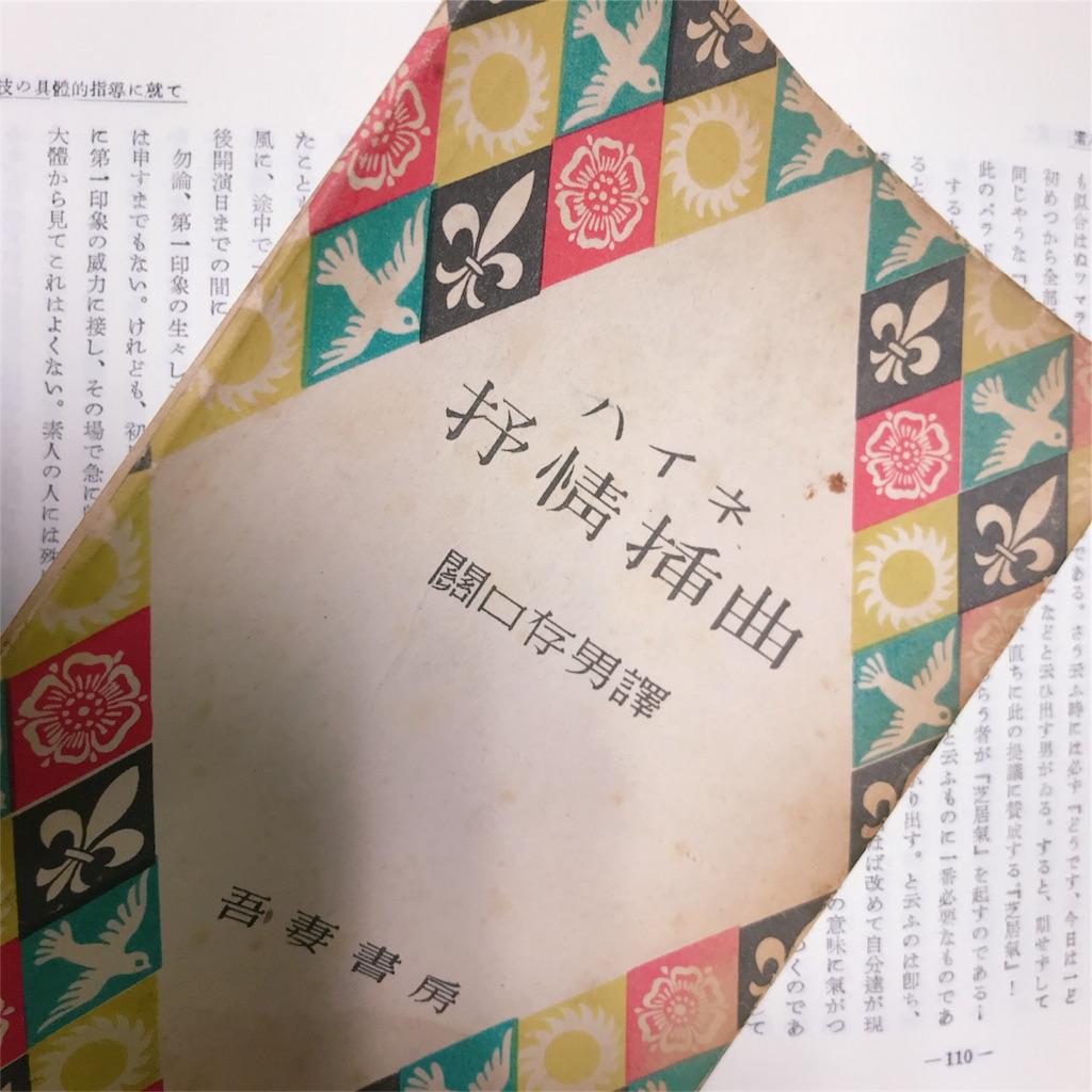 f:id:natsukigojo:20180409200802j:image