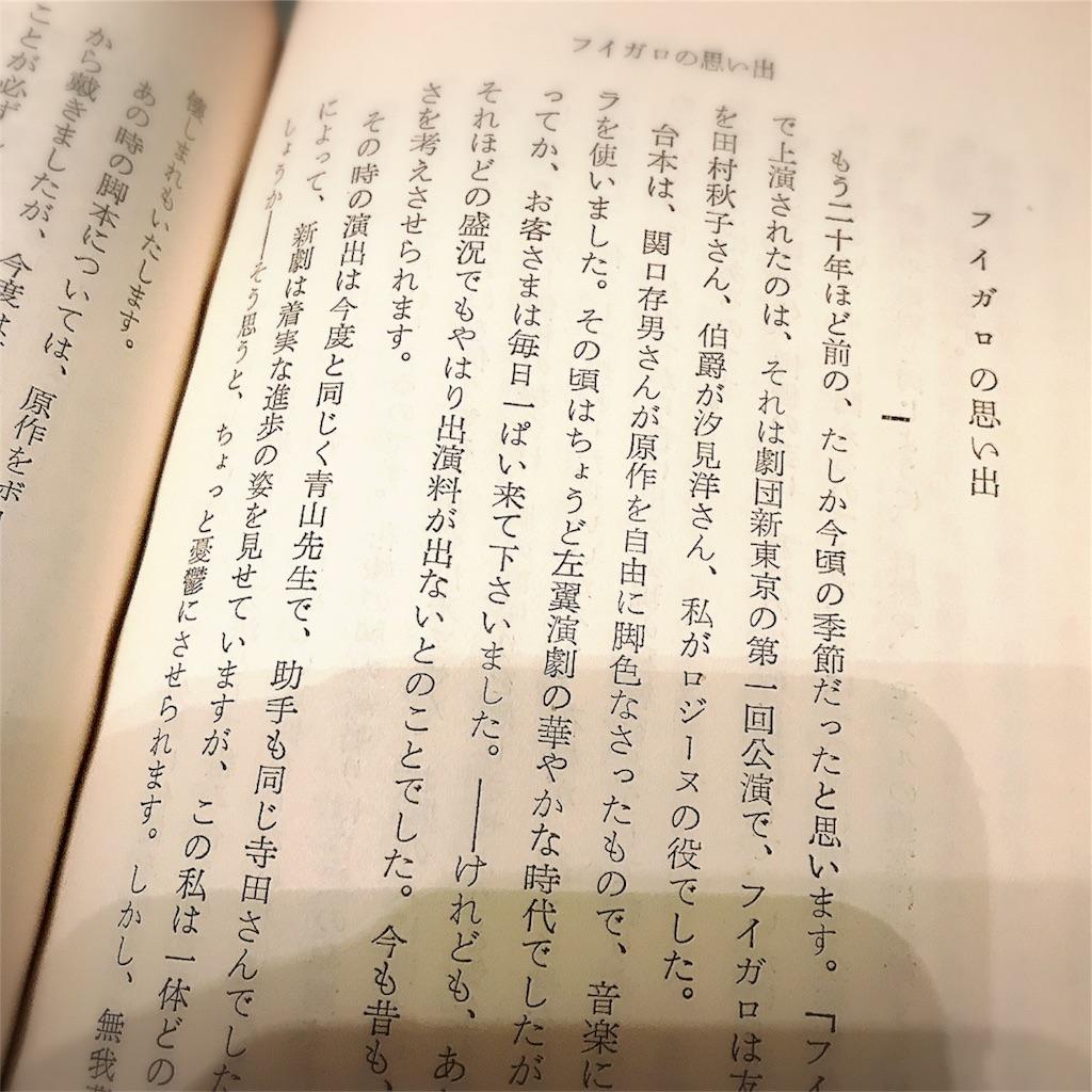 f:id:natsukigojo:20180424211815j:image