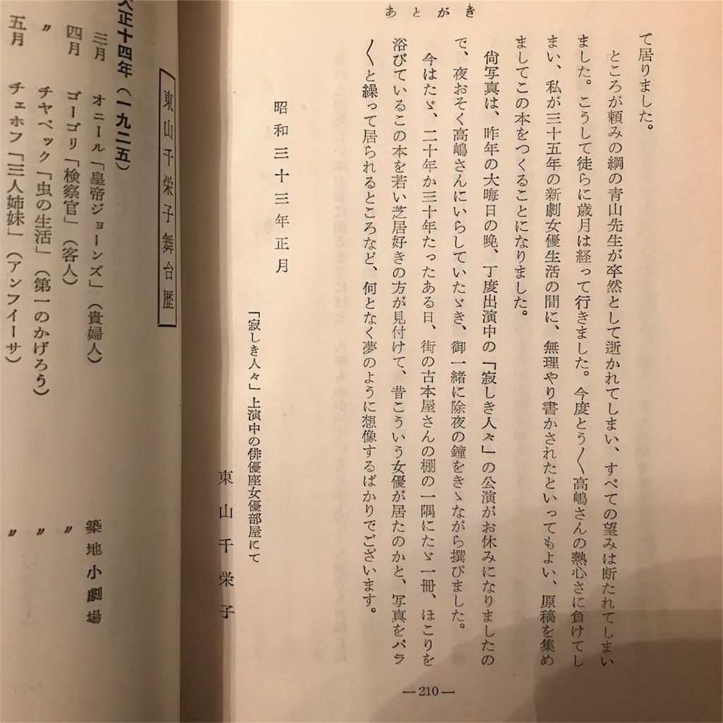 f:id:natsukigojo:20180424211831j:image