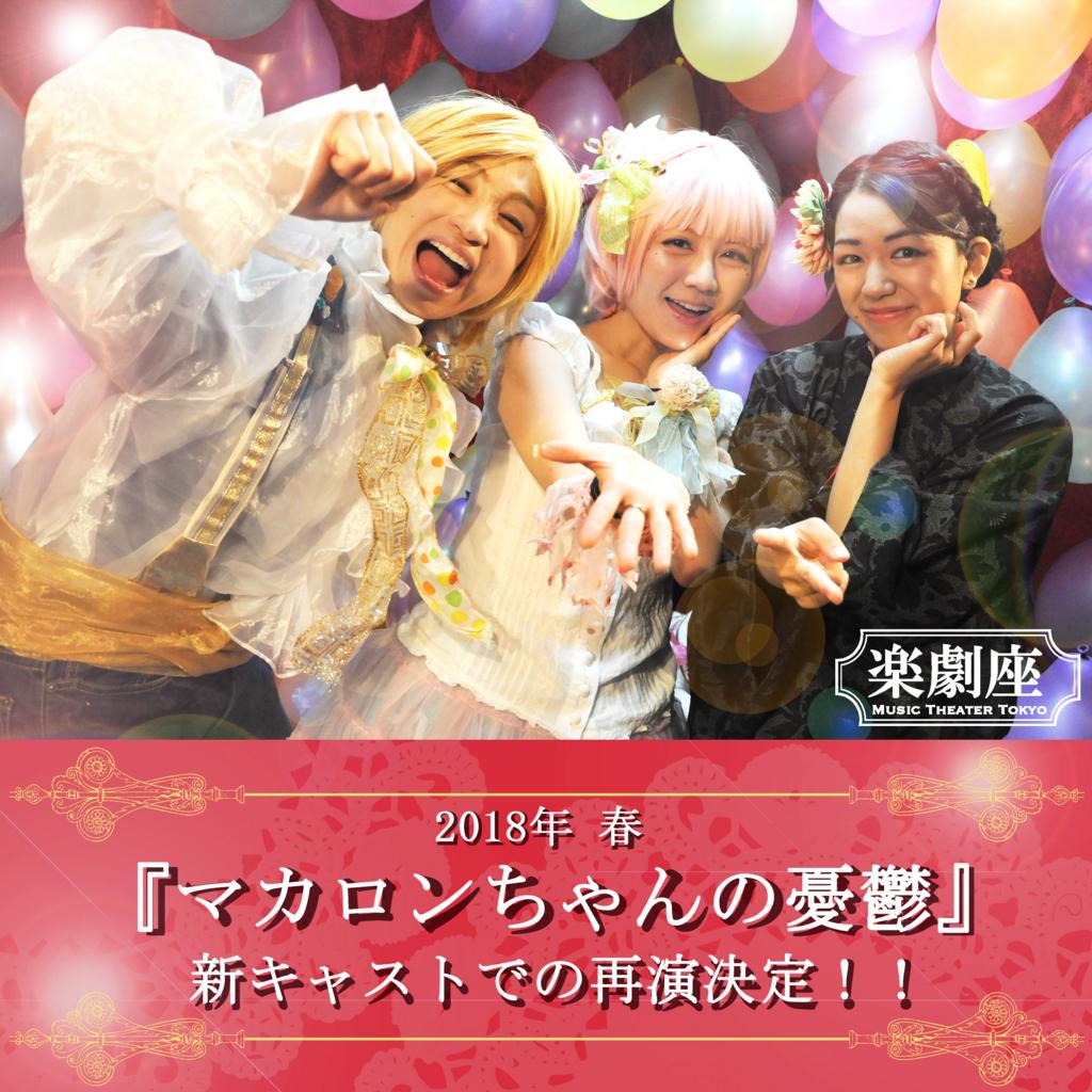 f:id:natsukigojo:20180428204107j:plain