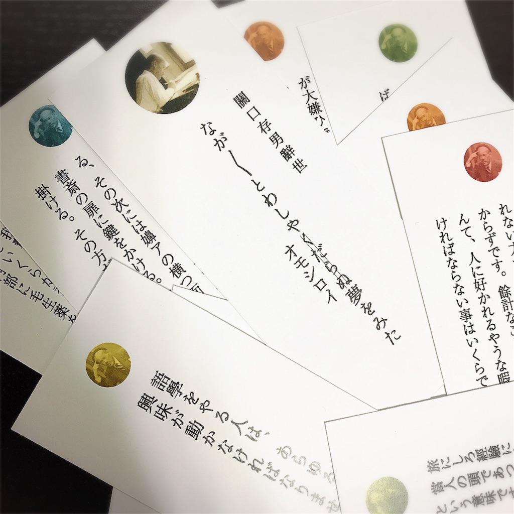 f:id:natsukigojo:20180430143722j:image