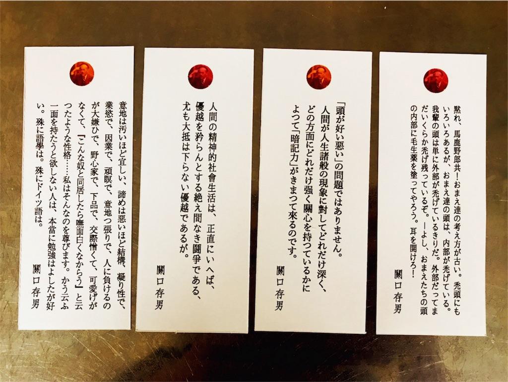 f:id:natsukigojo:20180430143742j:image