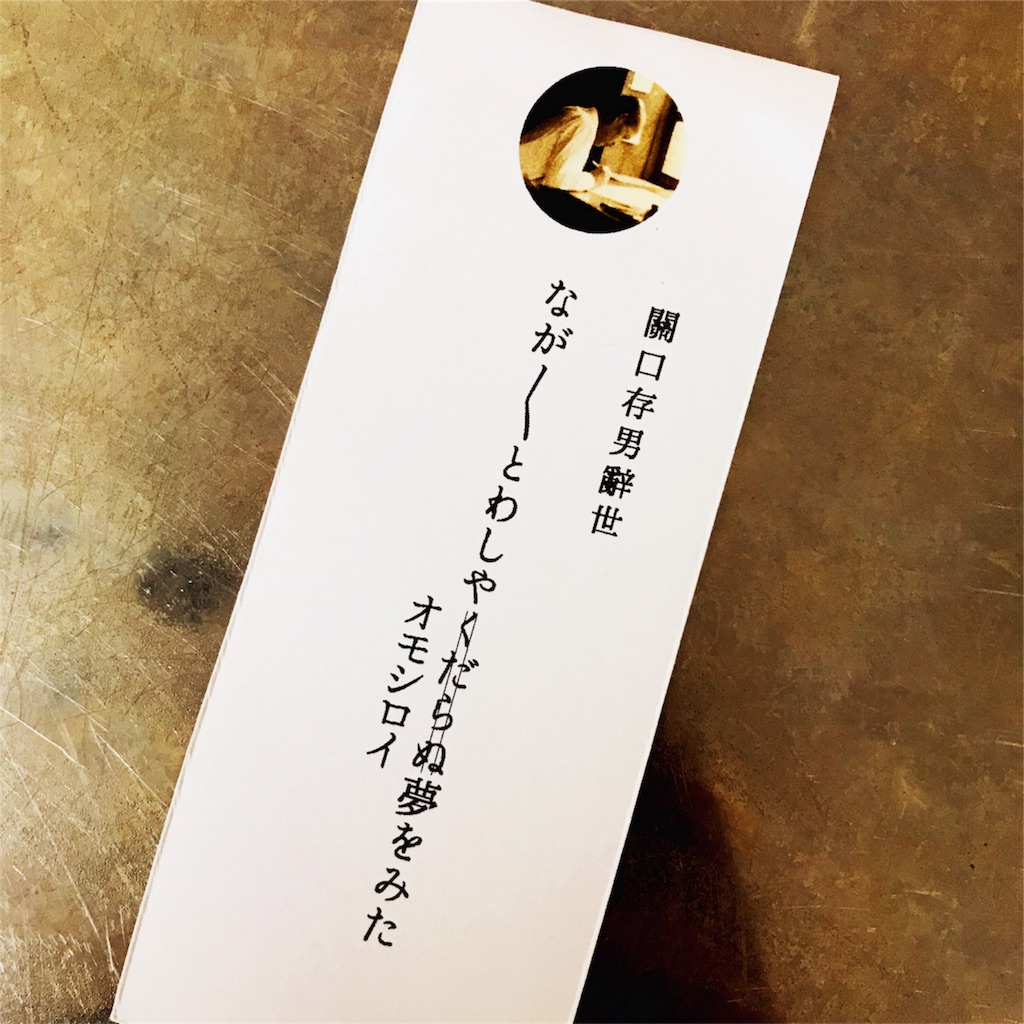 f:id:natsukigojo:20180430143746j:image