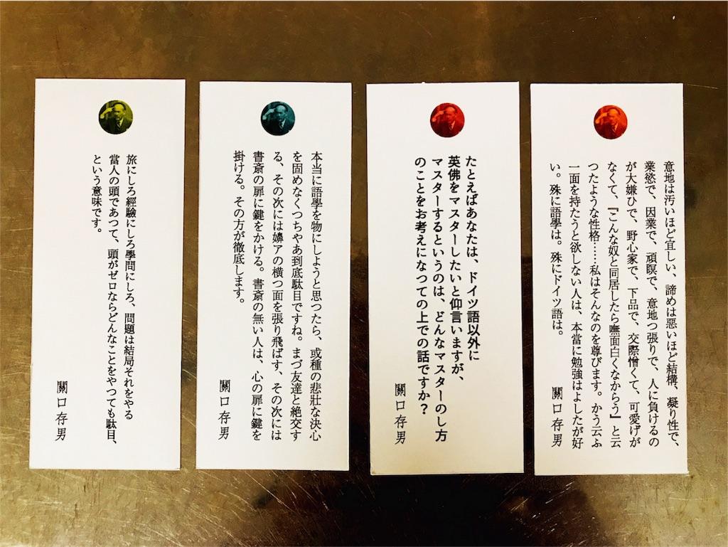 f:id:natsukigojo:20180430220601j:image
