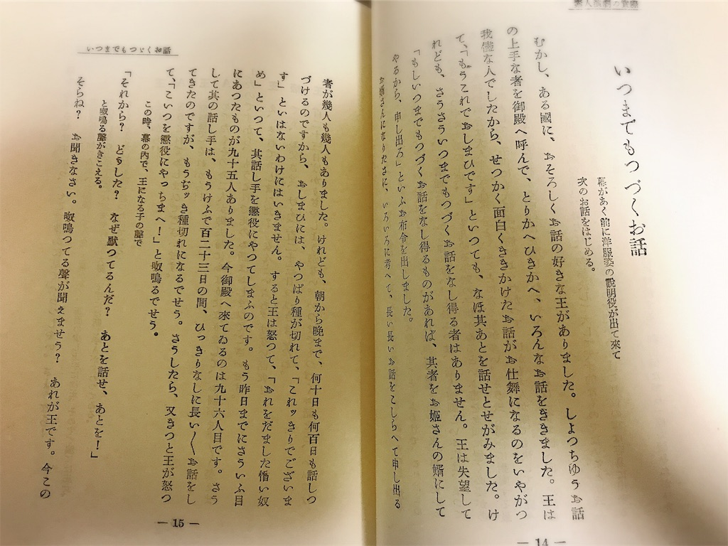 f:id:natsukigojo:20180509095712j:image