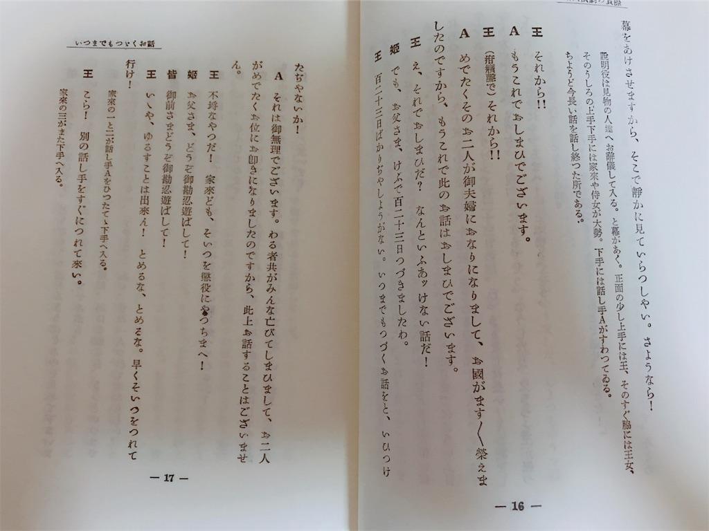 f:id:natsukigojo:20180509095720j:image