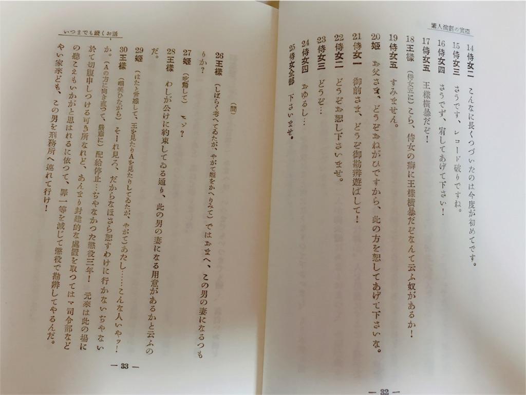 f:id:natsukigojo:20180509095727j:image