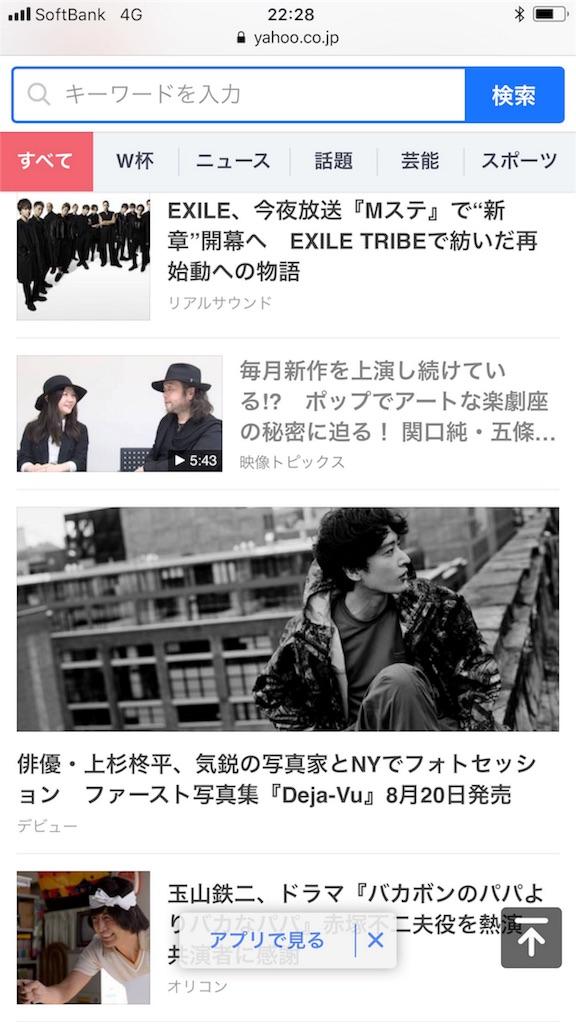 f:id:natsukigojo:20180708225918j:image