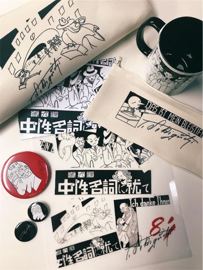 f:id:natsukigojo:20180716224434j:image