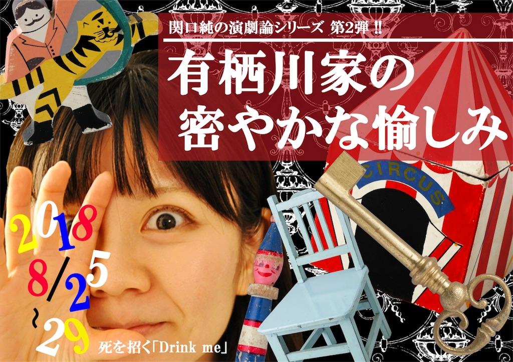 f:id:natsukigojo:20180802234155j:image