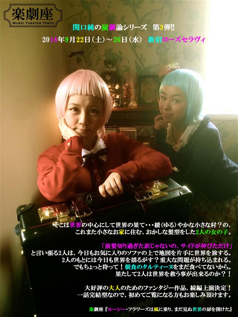 f:id:natsukigojo:20180901152708j:plain