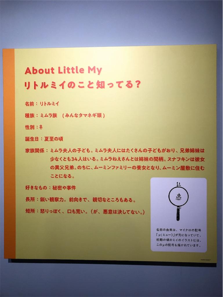 f:id:natsukigojo:20181204171813j:image