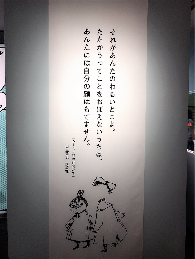 f:id:natsukigojo:20181204171902j:image