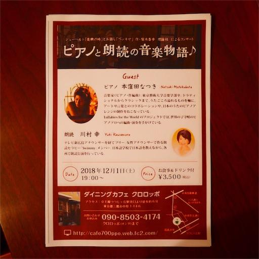 f:id:natsukihana:20181105083541j:image