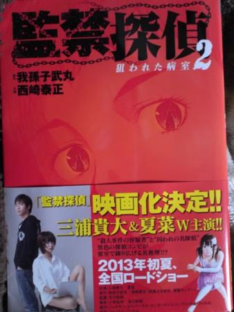 f:id:natsukikenji:20130205021324j:image