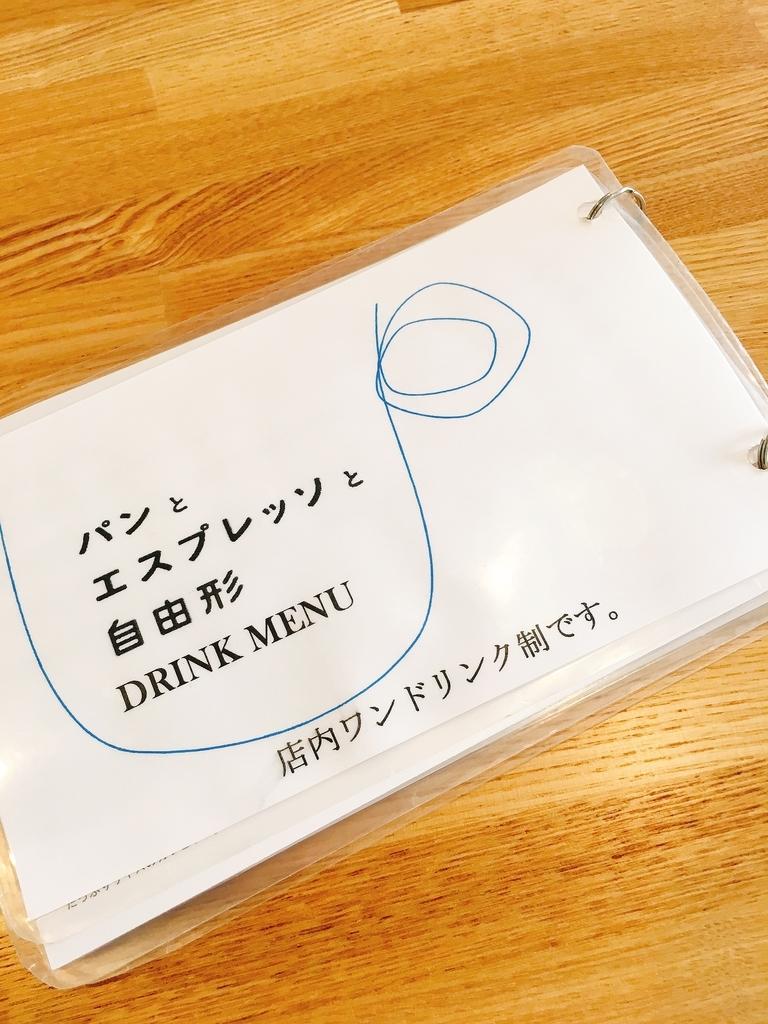 f:id:natsukinatsukii:20181028174821j:plain