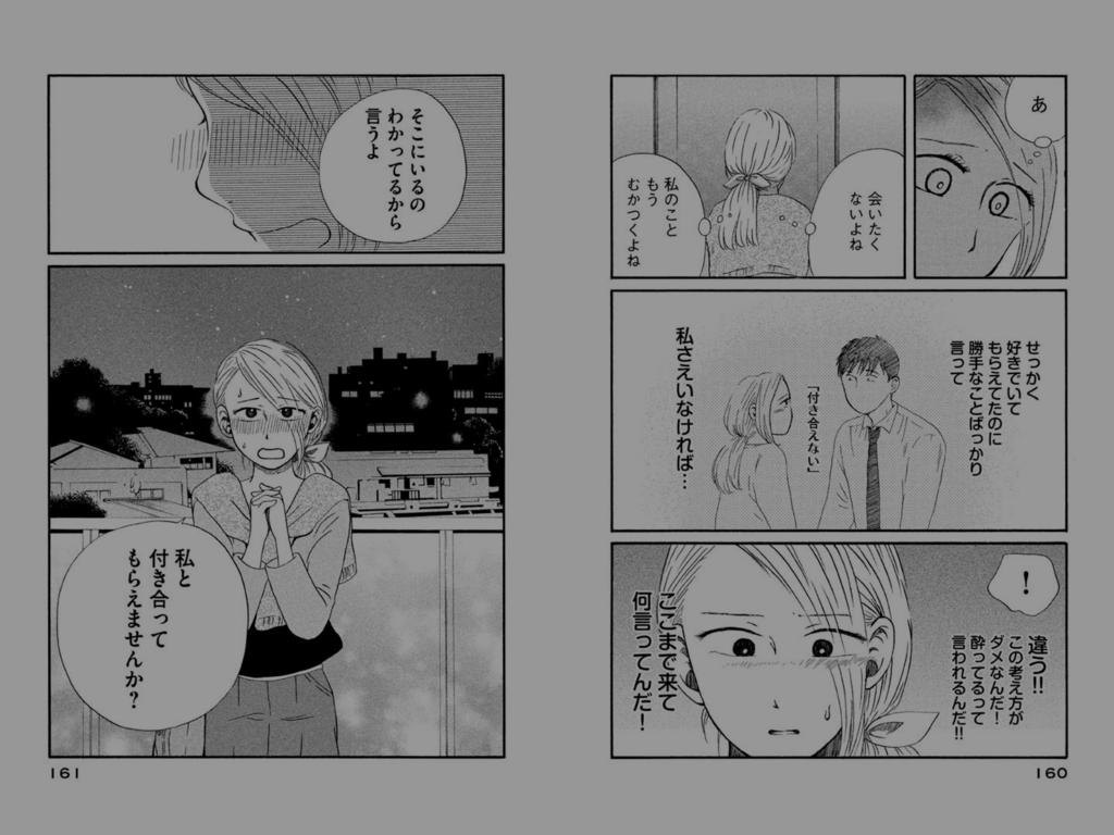 f:id:natsukisenpai:20161207234924p:plain