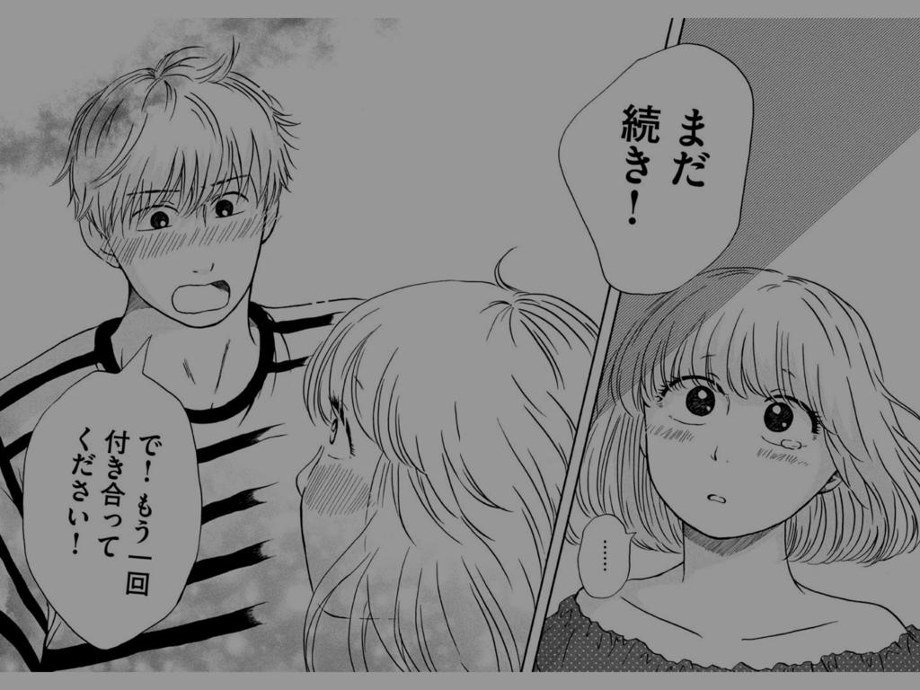 f:id:natsukisenpai:20161207235200p:plain