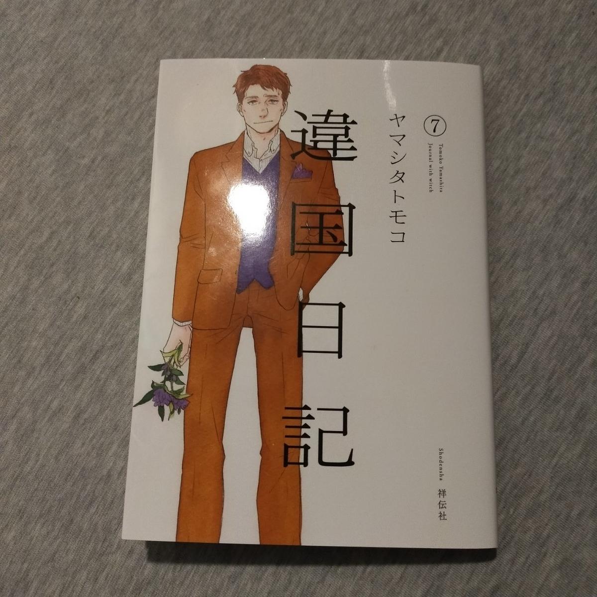 f:id:natsukitchen:20210302021615j:plain