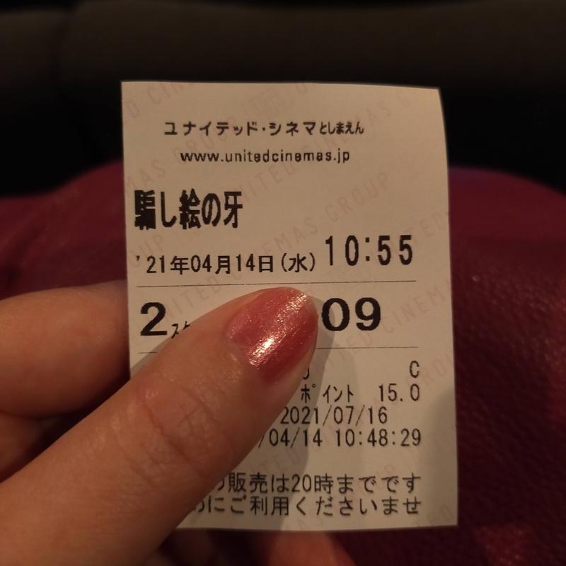 f:id:natsukitchen:20210425001341j:plain