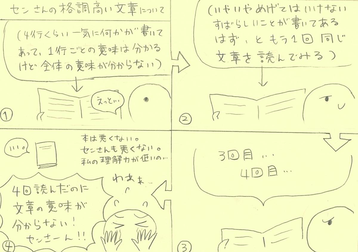 f:id:natsuko87:20200802141434j:plain